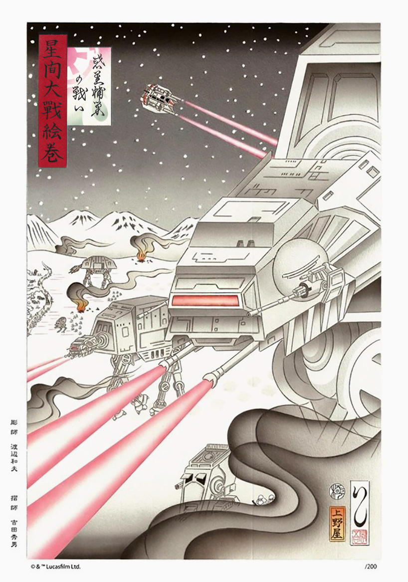 star-wars-ukiyo-e-oldskull-3