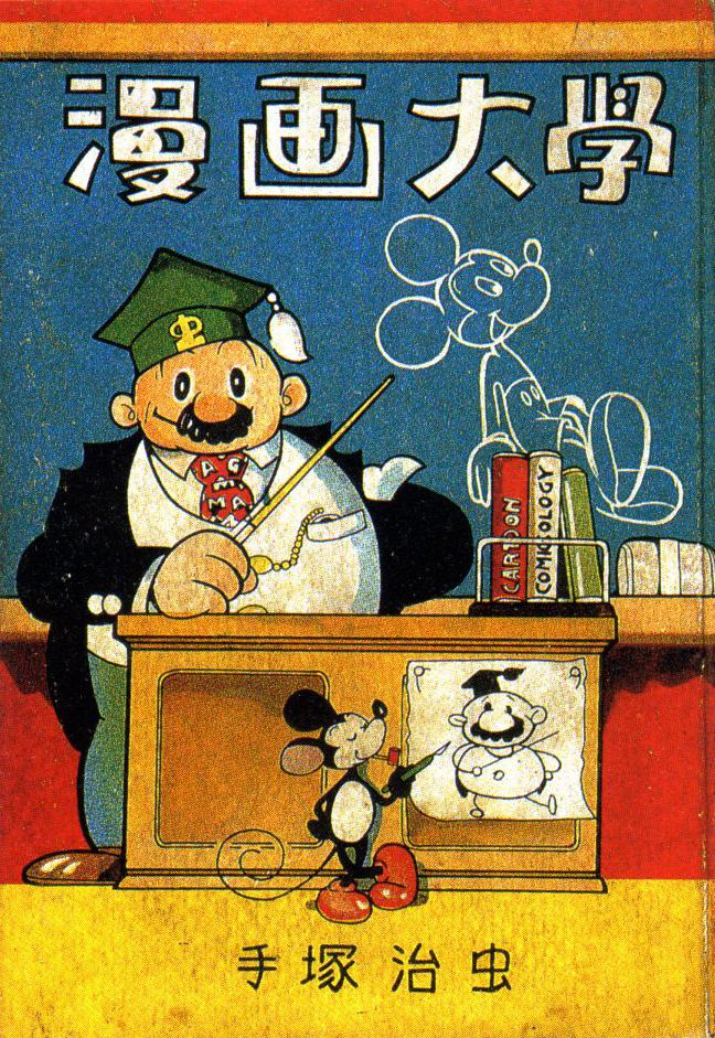 tezuka-manga_daigakuaug1950-cover