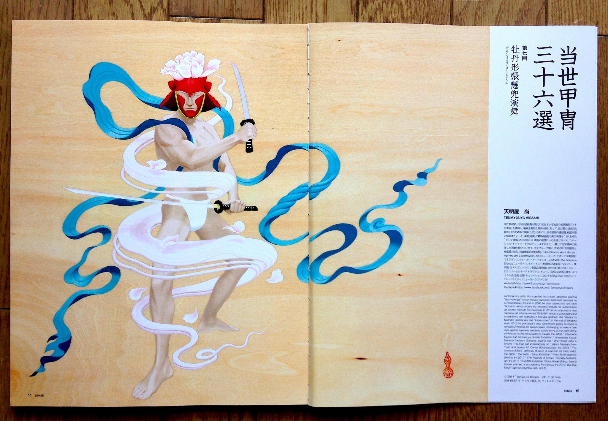 tenmyouya hisashi japanese painting 9