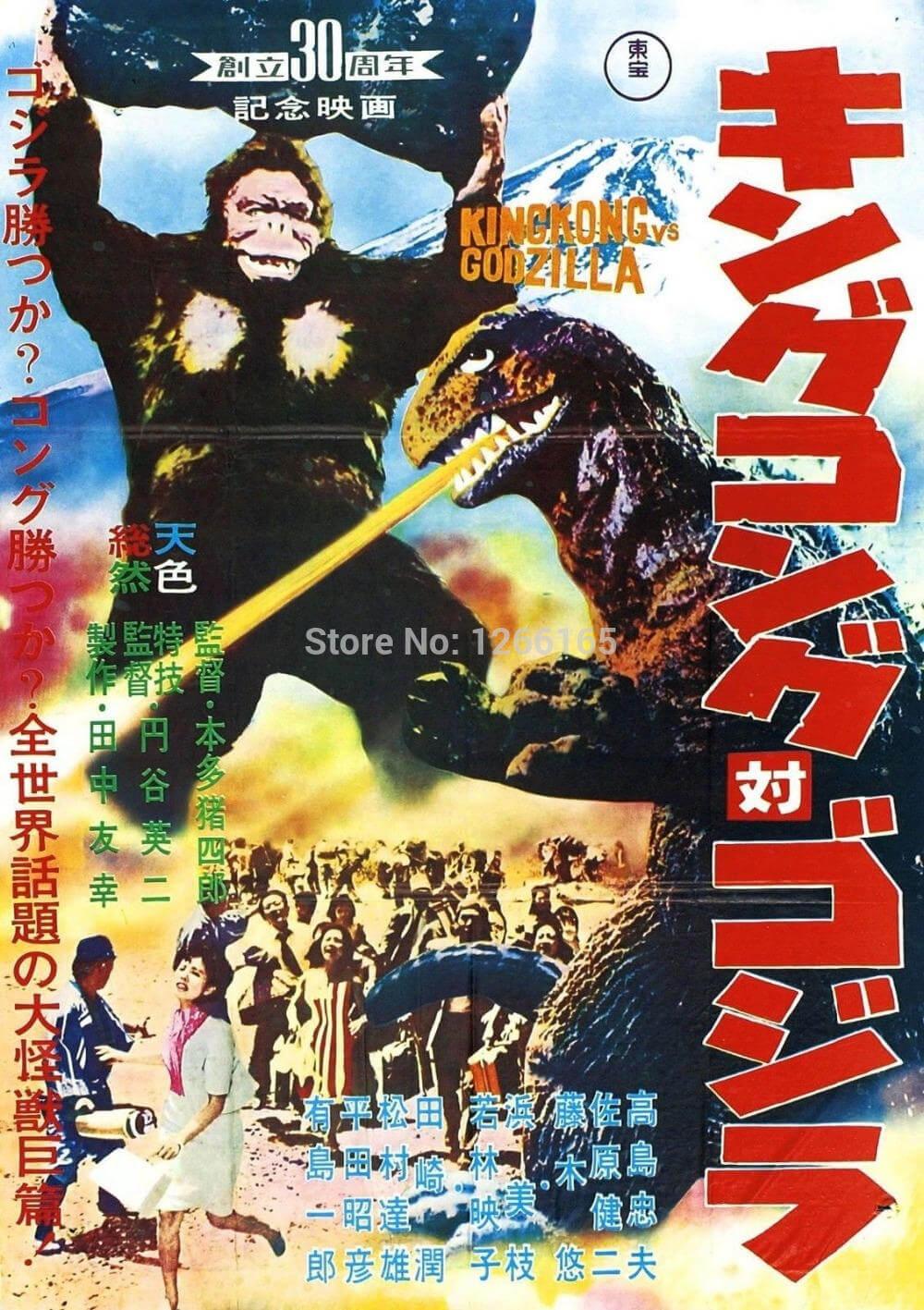 Godzilla rare awesome posterts oldskull 12
